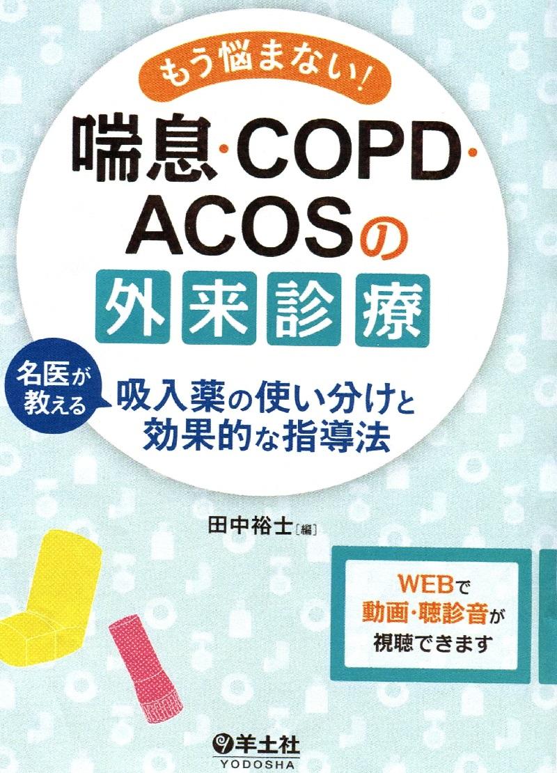 もう悩まない!喘息・COPD・ACOSの外来診療