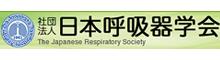 肺の病気・日本呼吸器学会