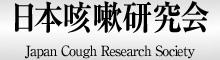 日本咳嗽研究会サイト